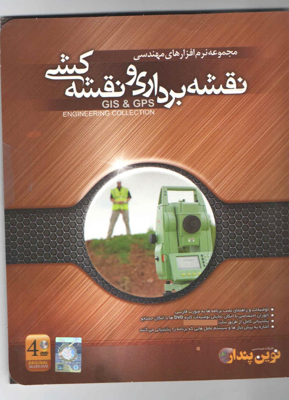نرم افزارهای مهندسی نقشه برداری و نقشه کشی -GIS & GPS